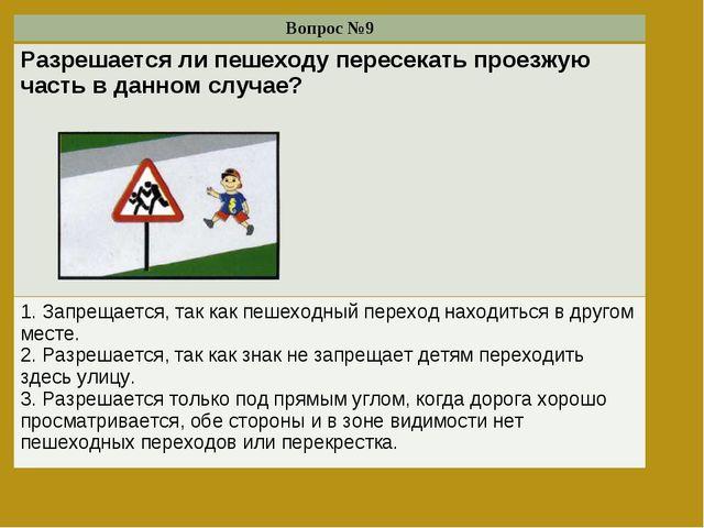 Вопрос №9 Разрешается ли пешеходу пересекать проезжую часть в данном случае?...
