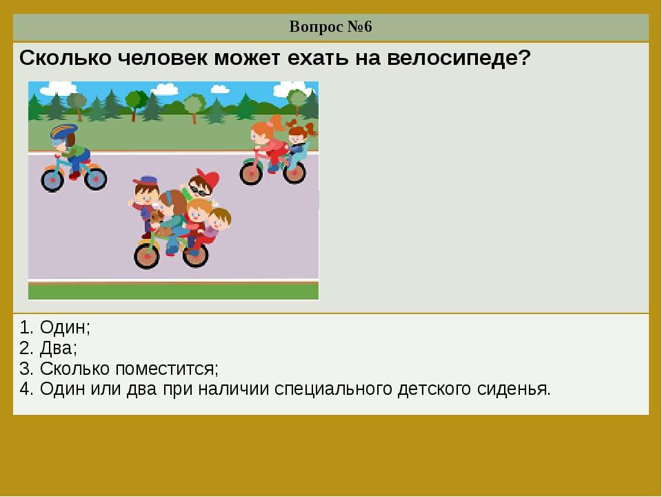 Вопрос №6 Сколько человек может ехать на велосипеде? 1. Один; 2. Два; 3. Ск...