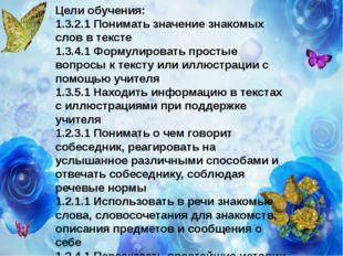Цели обучения: 1.3.2.1 Понимать значение знакомых слов в тексте 1.3.4.1 Форму