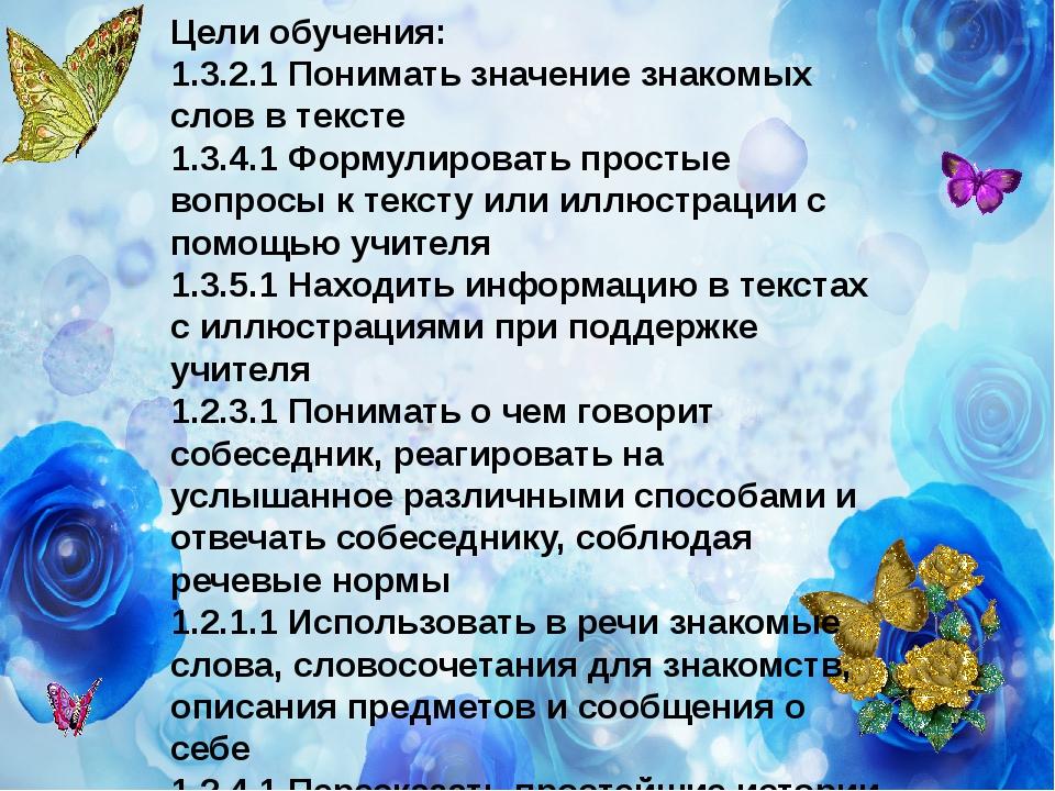 Цели обучения: 1.3.2.1 Понимать значение знакомых слов в тексте 1.3.4.1 Форму...