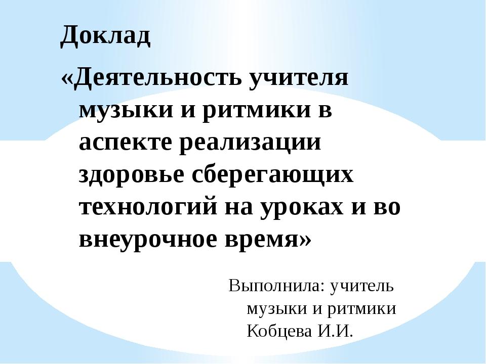Доклад «Деятельность учителя музыки и ритмики в аспекте реализации здоровье с...