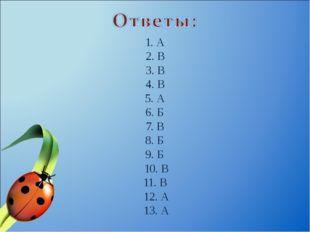 1. А 2. В 3. В 4. В 5. А 6. Б 7. В 8. Б 9. Б 10. В 11. В 12. А 13. А