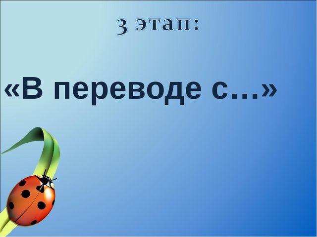 «В переводе с…»
