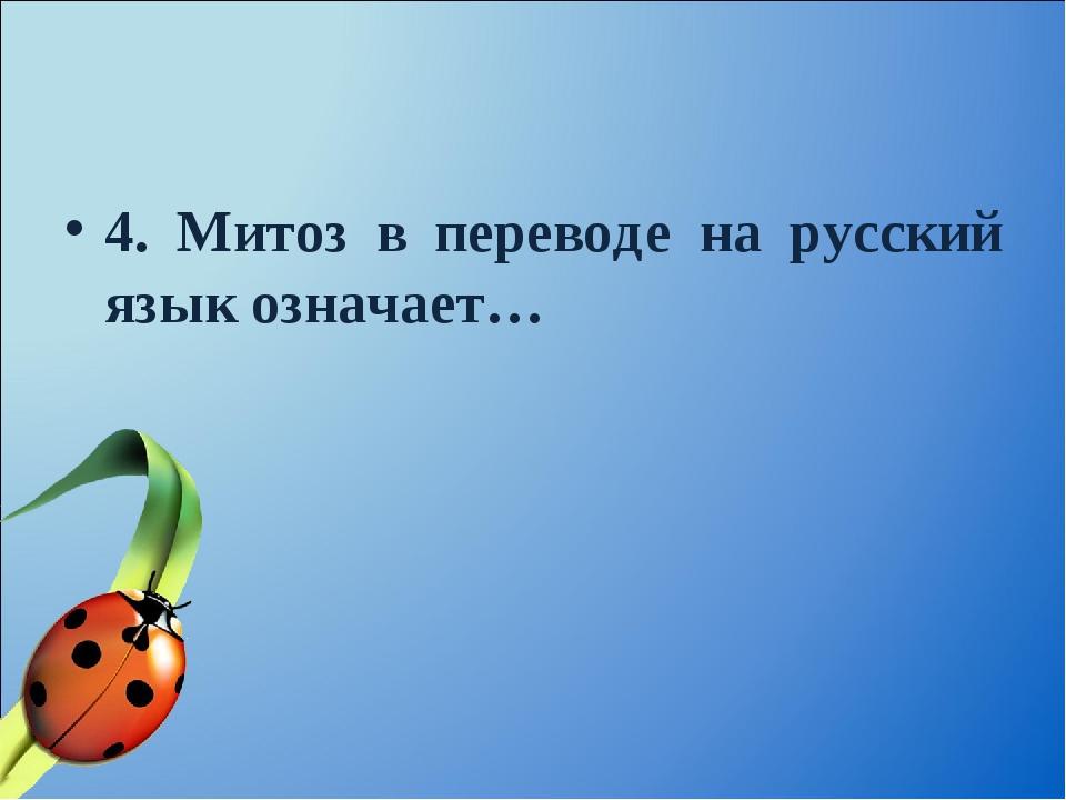4. Митоз в переводе на русский язык означает…
