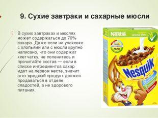 9. Сухие завтраки и сахарные мюсли В сухих завтраках и мюслях может содержать