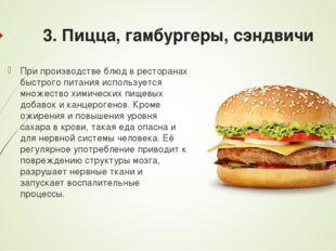 3. Пицца, гамбургеры, сэндвичи При производстве блюд в ресторанах быстрого пи
