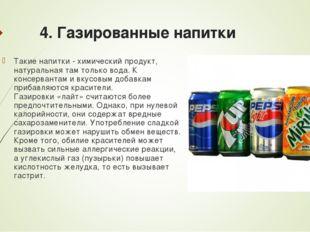 4. Газированные напитки Такие напитки - химический продукт, натуральная там т