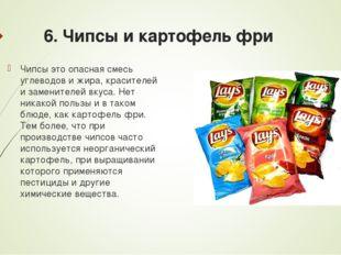 6. Чипсы и картофель фри Чипсы это опасная смесь углеводов и жира, красителей