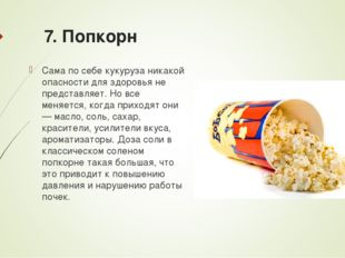 7. Попкорн Сама по себе кукуруза никакой опасности для здоровья не представля