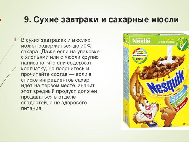 9. Сухие завтраки и сахарные мюсли В сухих завтраках и мюслях может содержать...