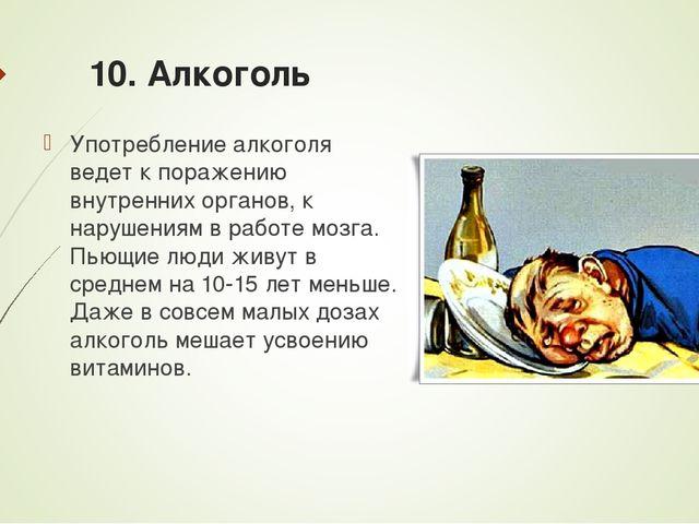 10. Алкоголь Употребление алкоголя ведет к поражению внутренних органов, к на...