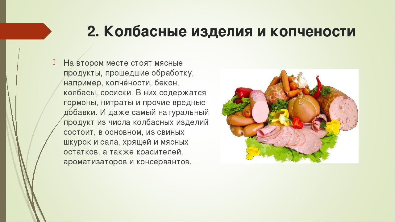 2. Колбасные изделия и копчености На втором месте стоят мясные продукты, прош...