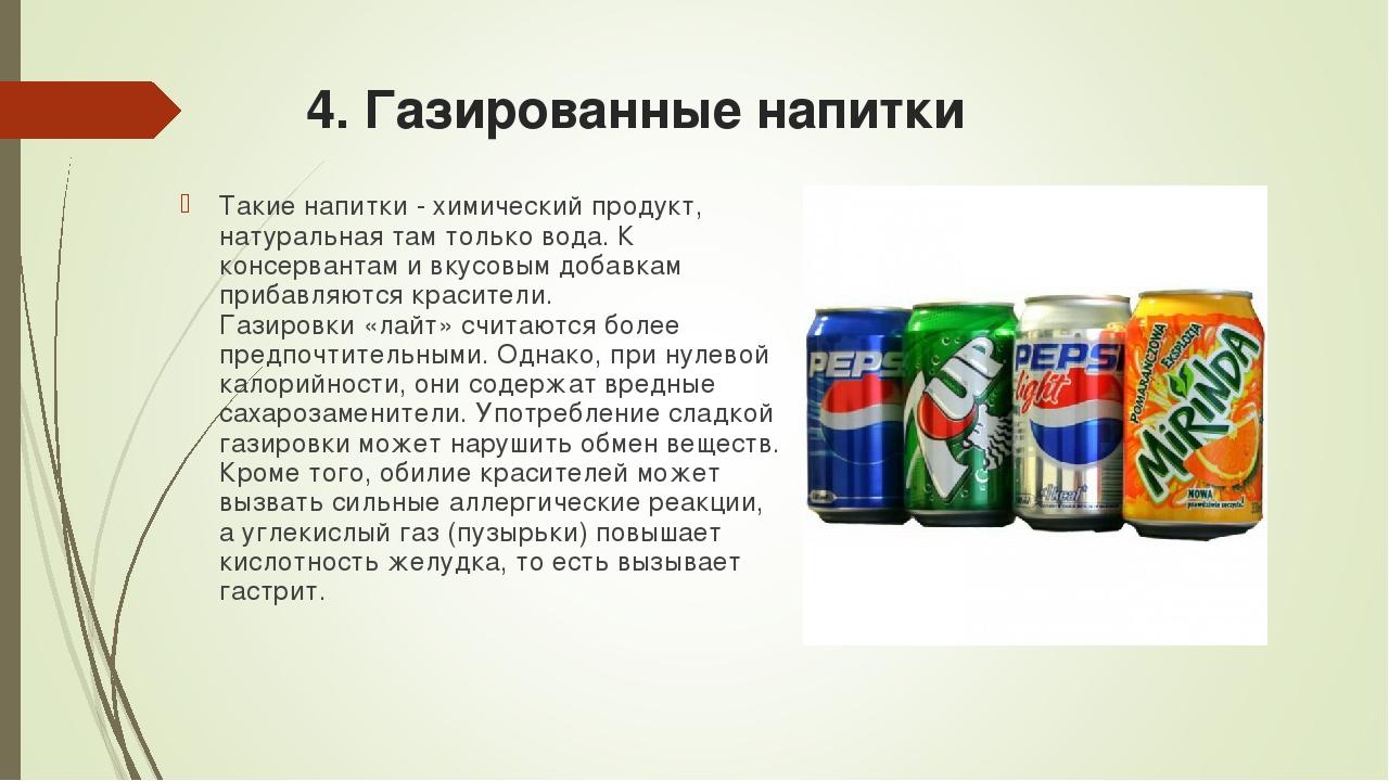 4. Газированные напитки Такие напитки - химический продукт, натуральная там т...