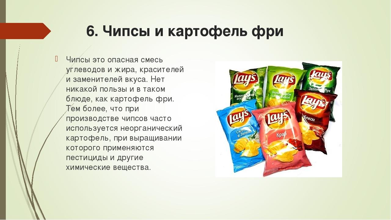 6. Чипсы и картофель фри Чипсы это опасная смесь углеводов и жира, красителей...