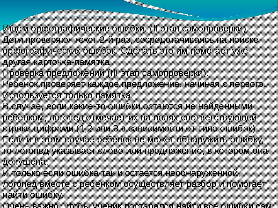 Ищем орфографические ошибки. (II этап самопроверки). Дети проверяют текст 2-й...