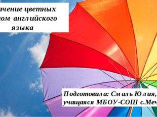 Значение цветных идиом английского языка Подготовила: Смаль Юлия, учащаяся МБ