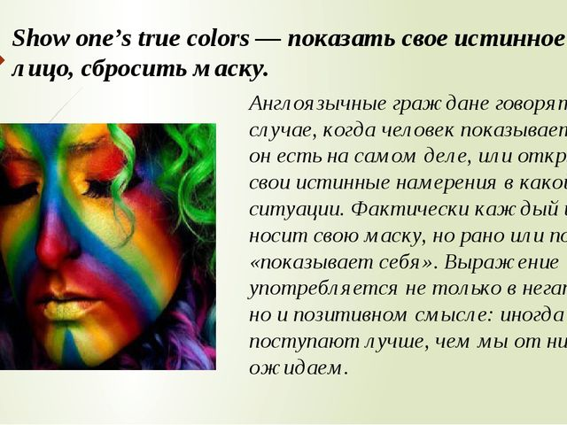 Show one's true colors — показать свое истинное лицо, сбросить маску. Англояз...