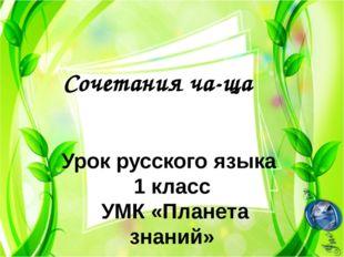 Сочетания ча-ща Урок русского языка 1 класс УМК «Планета знаний»