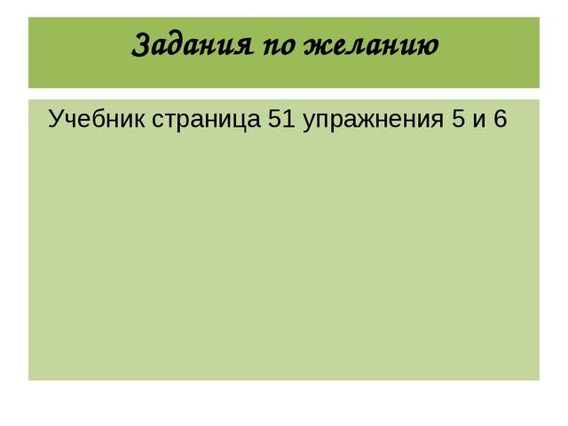 Задания по желанию Учебник страница 51 упражнения 5 и 6