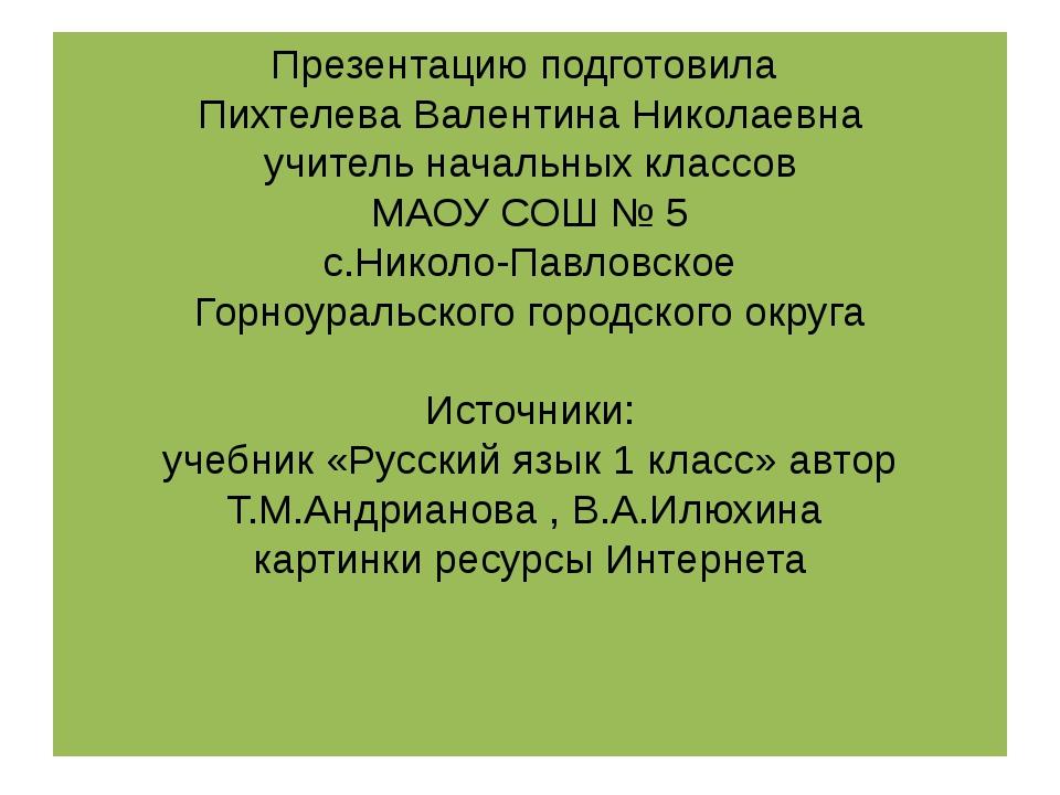 Презентацию подготовила Пихтелева Валентина Николаевна учитель начальных клас...