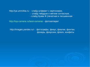 http://ya-umni4ka.ru - слайд алфавит с картинками, - слайд твёрдые и мягкие с