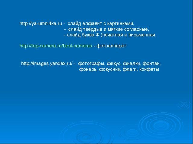 http://ya-umni4ka.ru - слайд алфавит с картинками, - слайд твёрдые и мягкие с...