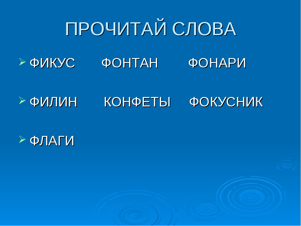 ПРОЧИТАЙ СЛОВА ФИКУС ФОНТАН ФОНАРИ ФИЛИН КОНФЕТЫ ФОКУСНИК ФЛАГИ