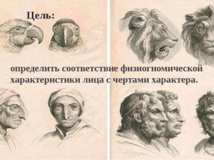 Цель: определить соответствие физиогномической характеристики лица с чертами
