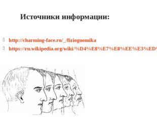 Источники информации: http://charming-face.ru/_/fiziognomika https://ru.wikip