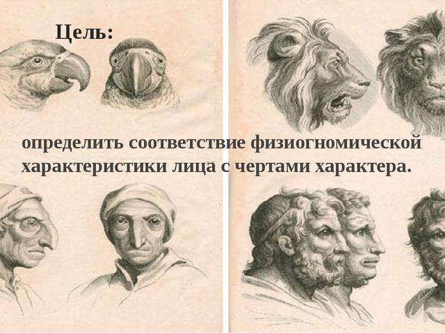 Цель: определить соответствие физиогномической характеристики лица с чертами...