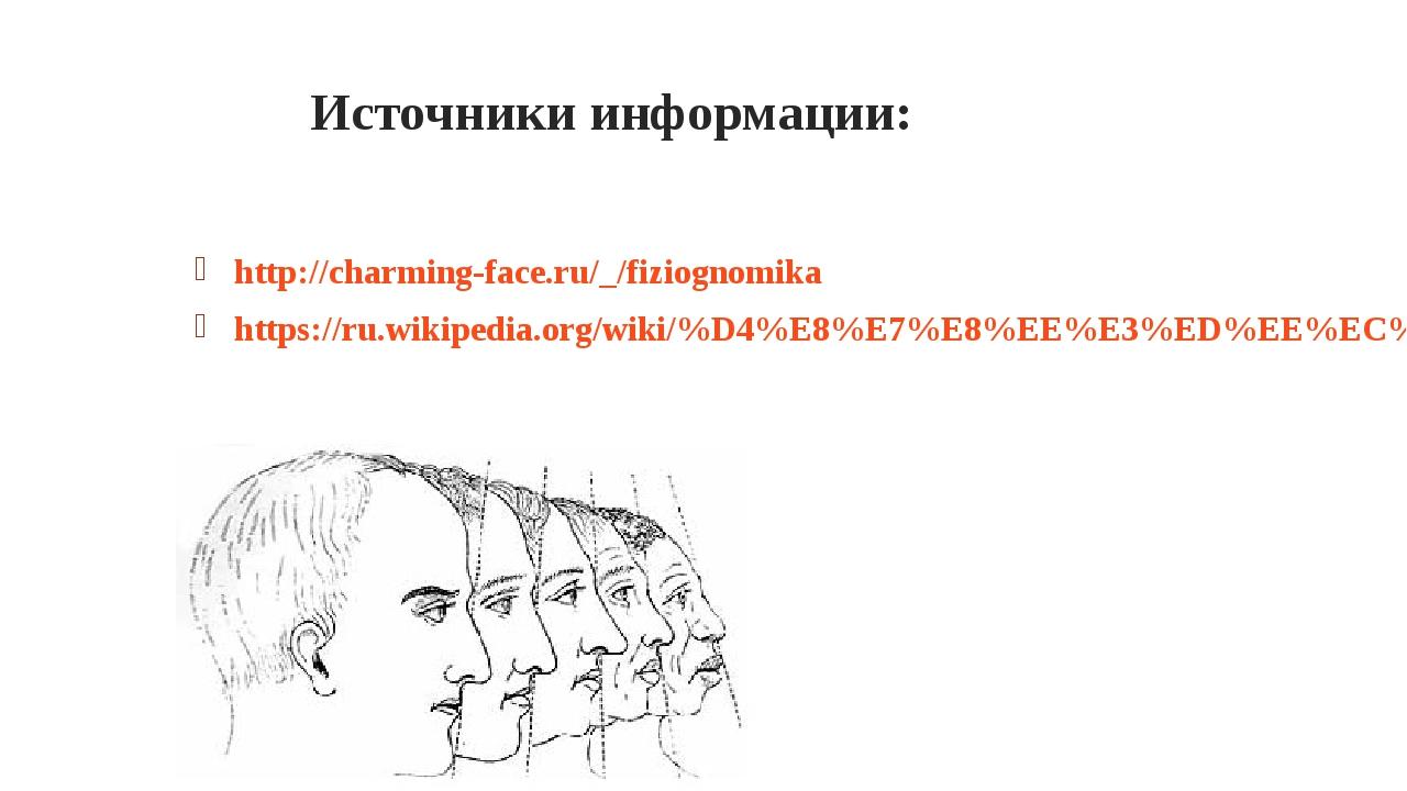 Источники информации: http://charming-face.ru/_/fiziognomika https://ru.wikip...