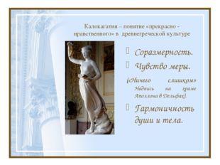 Калокагатия – понятие «прекрасно - нравственного» в древнегреческой культуре