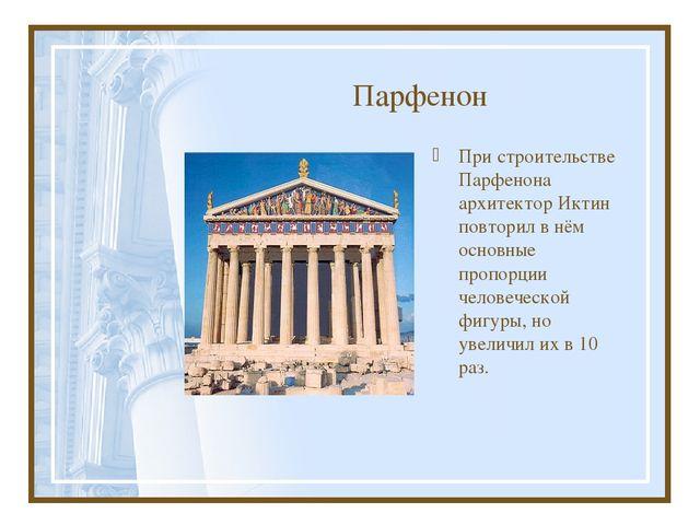 Парфенон При строительстве Парфенона архитектор Иктин повторил в нём основные...