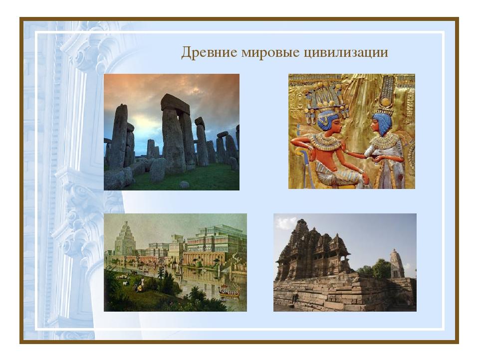 Древние мировые цивилизации