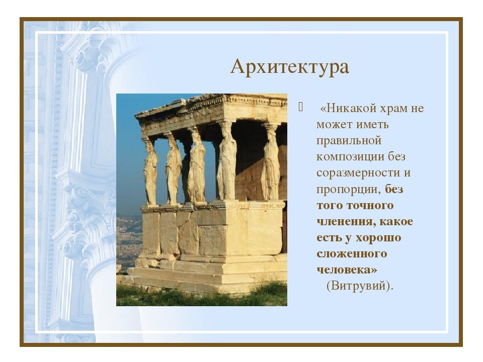 Архитектура «Никакой храм не может иметь правильной композиции без соразмерно...