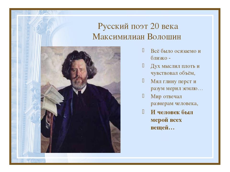 Русский поэт 20 века Максимилиан Волошин Всё было осязаемо и близко - Дух мыс...