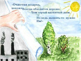 «Очистка воздуха, похоже, Всегда обходится дороже, Чем серый ядовитый дым, Но