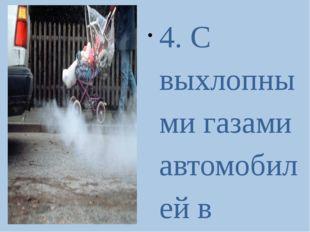 4. С выхлопными газами автомобилей в воздух выбрасывается большое количество