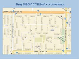 Вид МБОУ СОШ№4 со спутника