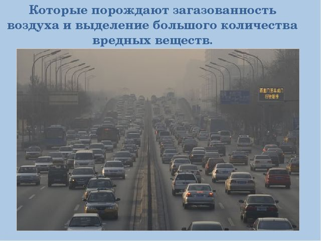 Которые порождают загазованность воздуха и выделение большого количества вре...