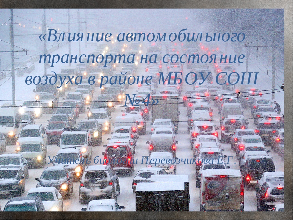 «Влияние автомобильного транспорта на состояние воздуха в районе МБОУ СОШ №4...