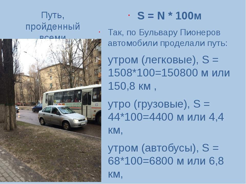 Путь, пройденный всеми машинами за 1 час. S = N * 100м Так, по Бульвару Пионе...