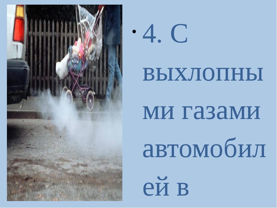 4. С выхлопными газами автомобилей в воздух выбрасывается большое количество...