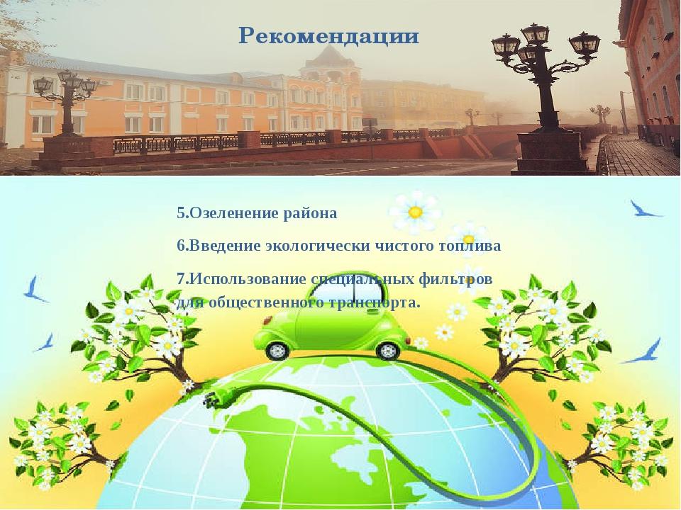 Рекомендации 5.Озеленение района 6.Введение экологически чистого топлива 7.И...