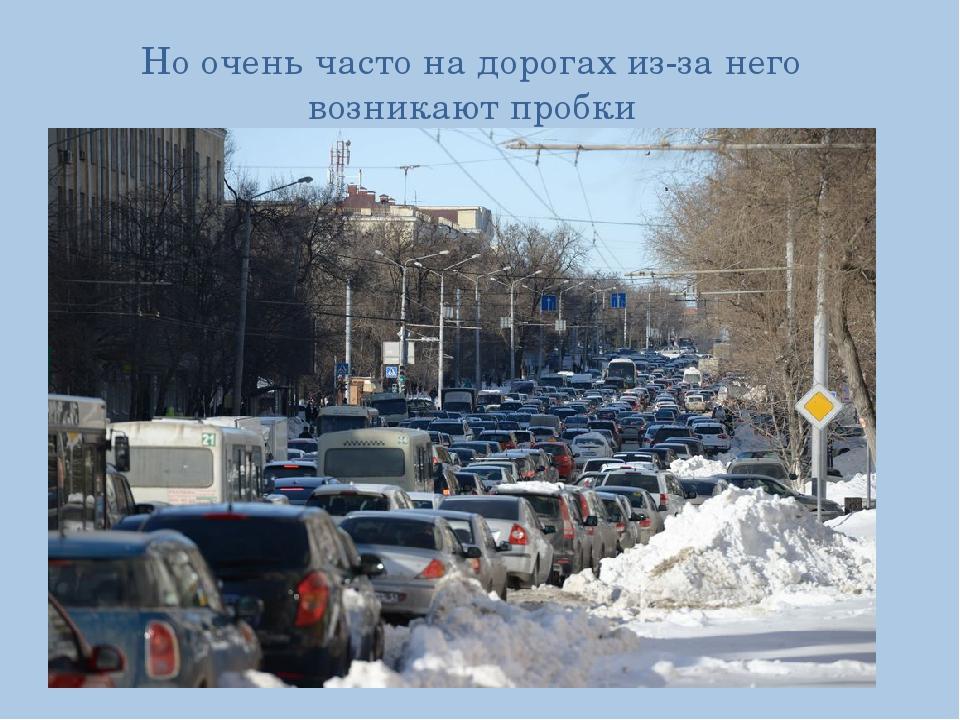 Но очень часто на дорогах из-за него возникают пробки