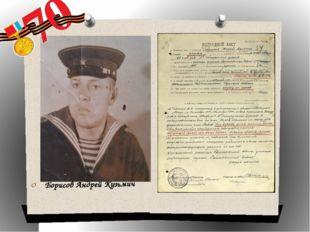 Борисов Андрей Кузьмич
