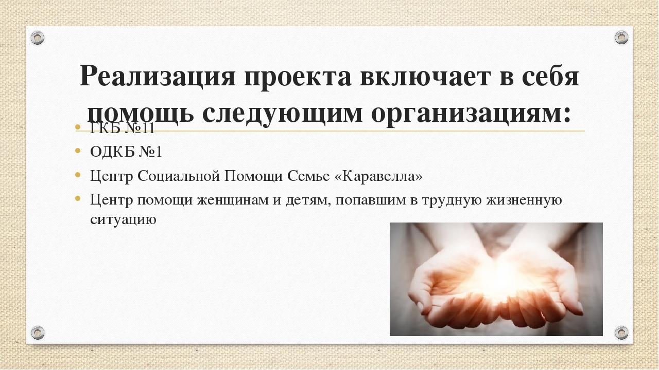 Реализация проекта включает в себя помощь следующим организациям: ГКБ №11 ОДК...