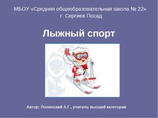 Лыжный спорт МБОУ «Средняя общеобразовательная школа № 22» г. Сергиев Посад А