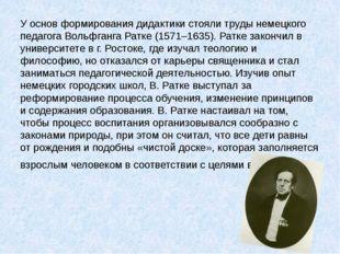 У основ формирования дидактики стояли труды немецкого педагога Вольфганга Рат