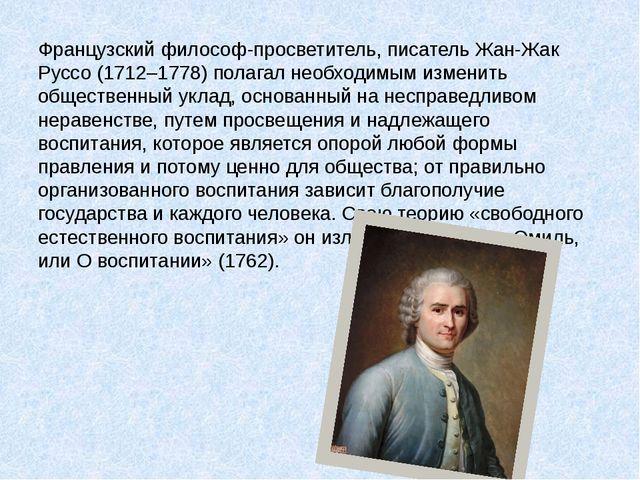 Французский философ-просветитель, писатель Жан-Жак Руссо (1712–1778) полагал...